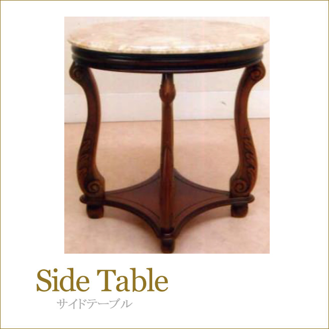 サイドテーブル アンティーク調家具 クラシック家具 アンティーク家具 姫系インテリア リビングテーブル サイドテーブル テーブル渡辺美奈代セレクト