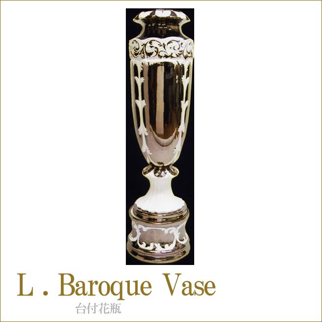 台付花瓶(L.BAROQUE VASE) アンティーク調家具 クラシック家具 アンティーク家具 姫系インテリア 花瓶の置物 インテリアオブジェ ディスプレイ 渡辺美奈代セレクト