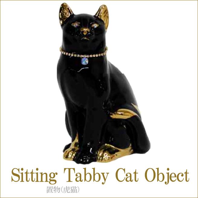 虎猫(SITTING TABBY CAT) アンティーク調家具 クラシック家具 アンティーク家具 姫系インテリア 虎猫の置物 インテリアオブジェ ディスプレイ 渡辺美奈代セレクト