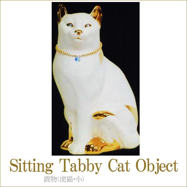虎猫(SITTING TABBY CAT)・小 アンティーク調家具 クラシック家具 アンティーク家具 姫系インテリア 虎猫の置物 インテリアオブジェ ディスプレイ 渡辺美奈代セレクト