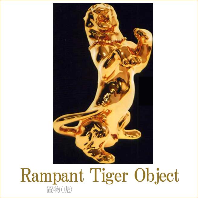 タイガー(RAMPANT TIGER) アンティーク調家具 クラシック家具 アンティーク家具 姫系インテリア 虎の置物 インテリアオブジェ ディスプレイ 渡辺美奈代セレクト