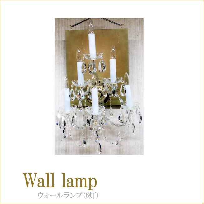 ウォールランプ(6灯) インテリアライト インテリアランプ 姫系インテリア 壁掛けシャンデリア ブラケット渡辺美奈代セレクト