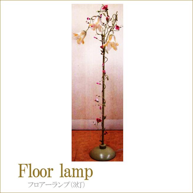 フロアーランプ(3灯) インテリアライト インテリアランプ 姫系インテリア フロアー照明 フロアースタンド渡辺美奈代セレクト