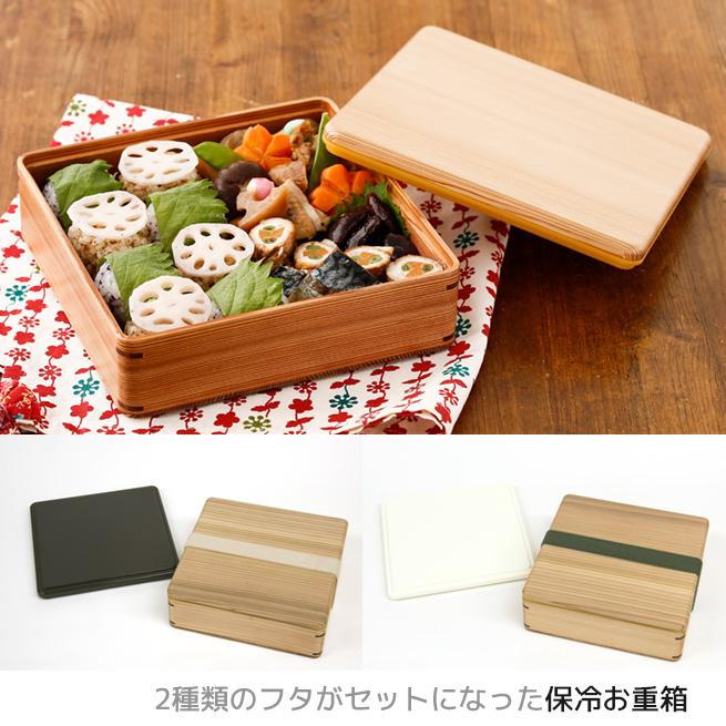 保冷お重箱 木製 ジェルクール 保冷お弁当箱 大きめランチボックス 渡辺美奈代セレクト