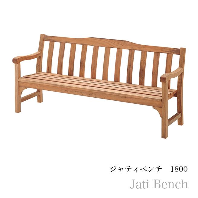 【代引き不可】ジャティベンチ 1800 ガーデン家具 ガーデンインテリア イス 椅子 屋内屋外兼用渡辺美奈代セレクト