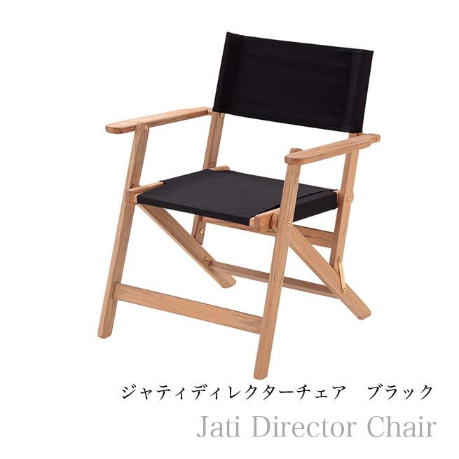 【代引き不可】ジャティディレクターズチェア ブラック ガーデン家具 ガーデンインテリア イス 椅子 屋内屋外兼用渡辺美奈代セレクト