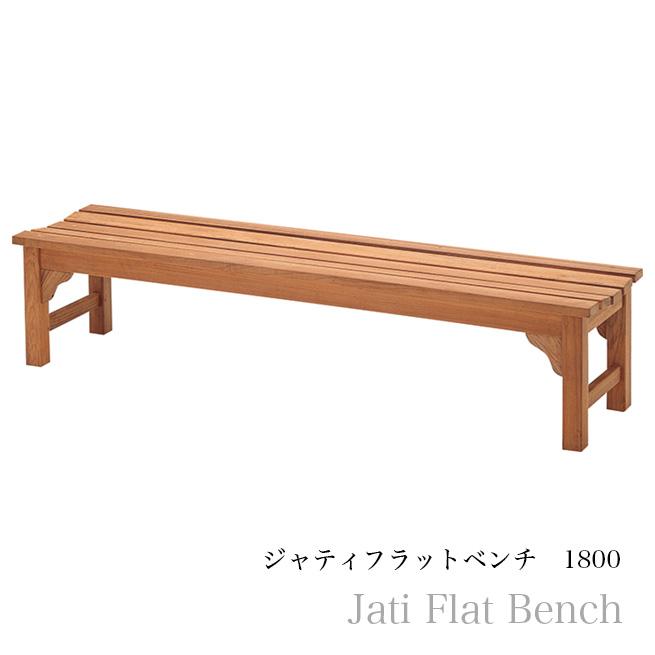 【代引き不可】ジャティフラットベンチ 1800 ガーデン家具 ガーデンインテリア イス 椅子 屋内屋外兼用渡辺美奈代セレクト