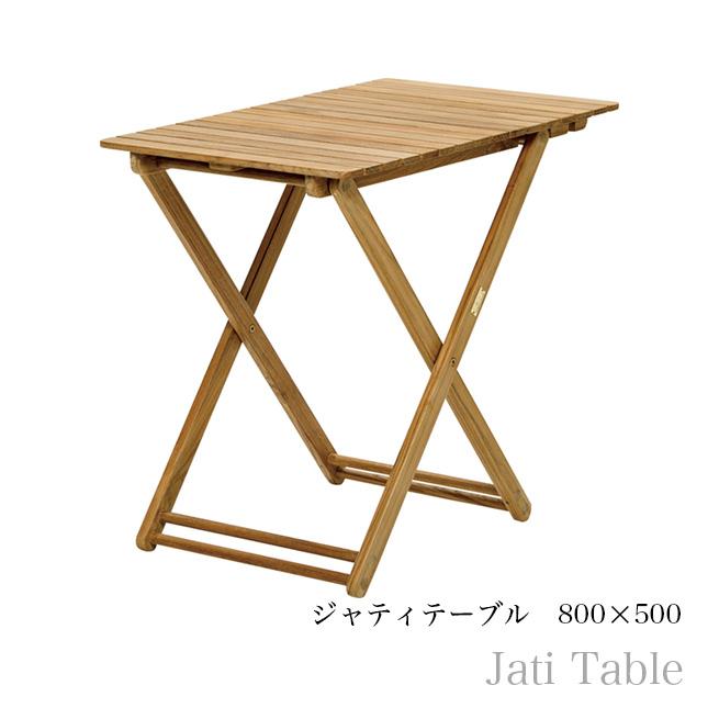 【代引き不可】ジャティサイドテーブル800×500 ガーデン家具 ガーデンインテリア 屋内屋外兼用渡辺美奈代セレクト