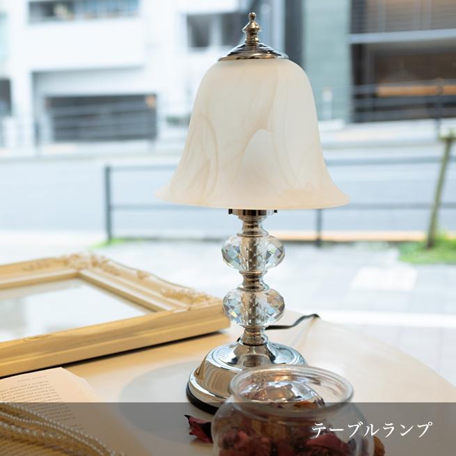 テーブルランプ 卓上照明 デスクトップシャンデリア スタンドライト  テーブルランプ 渡辺美奈代セレクト