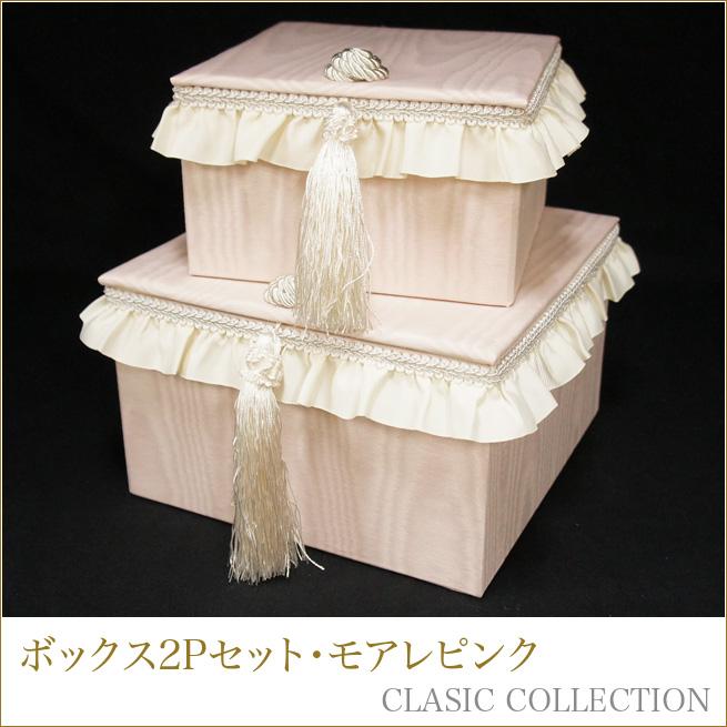 ボックス2Pセット モアレピンク クラシックコレクション Jennifer Taylor ジェニファーテイラー 小物入れ インテリアファブリック 渡辺美奈代セレクト