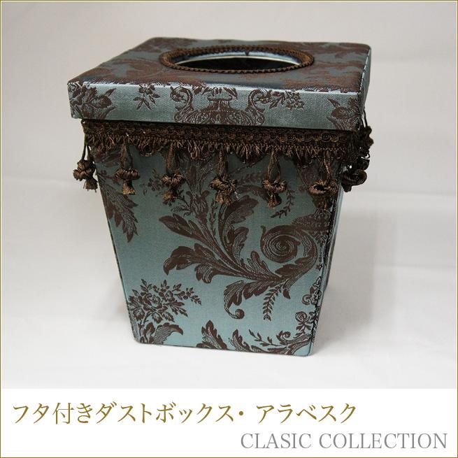 フタ付きダストボックス アラベスク クラシックコレクション Jennifer Taylor ジェニファーテイラー ゴミ箱 渡辺美奈代セレクト