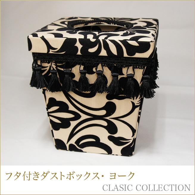 フタ付きダストボックス ヨーク クラシックコレクション Jennifer Taylor ジェニファーテイラー ゴミ箱 渡辺美奈代セレクト