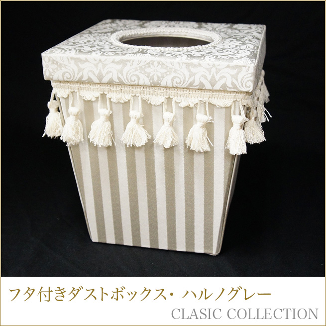 フタ付きダストボックス ハルノグレー クラシックコレクション Jennifer Taylor ジェニファーテイラー ゴミ箱 渡辺美奈代セレクト