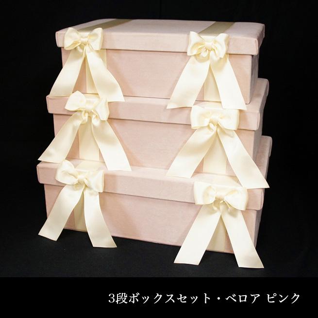 3段ボックスセット ベロアピンク クラシックコレクション Jennifer Taylor ジェニファーテイラー  インテリア雑貨 渡辺美奈代セレクト