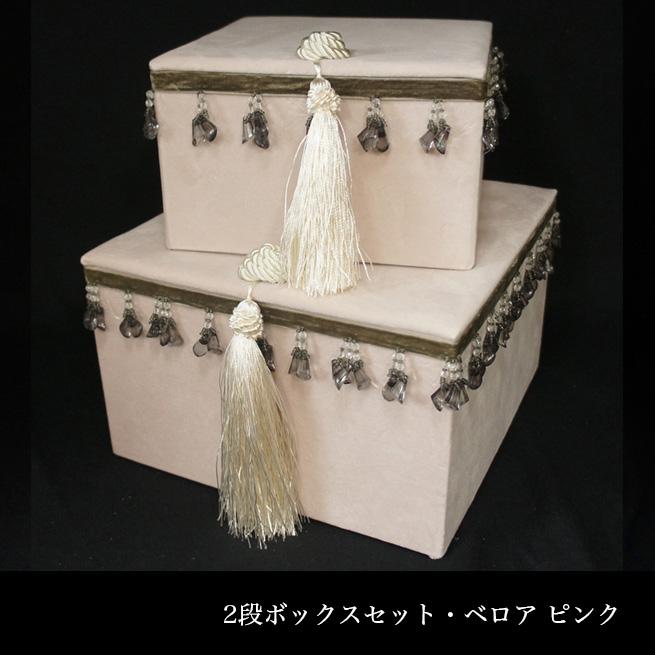 2段ボックスセット ベロアピンク クラシックコレクション Jennifer Taylor ジェニファーテイラー  インテリア雑貨 渡辺美奈代セレクト