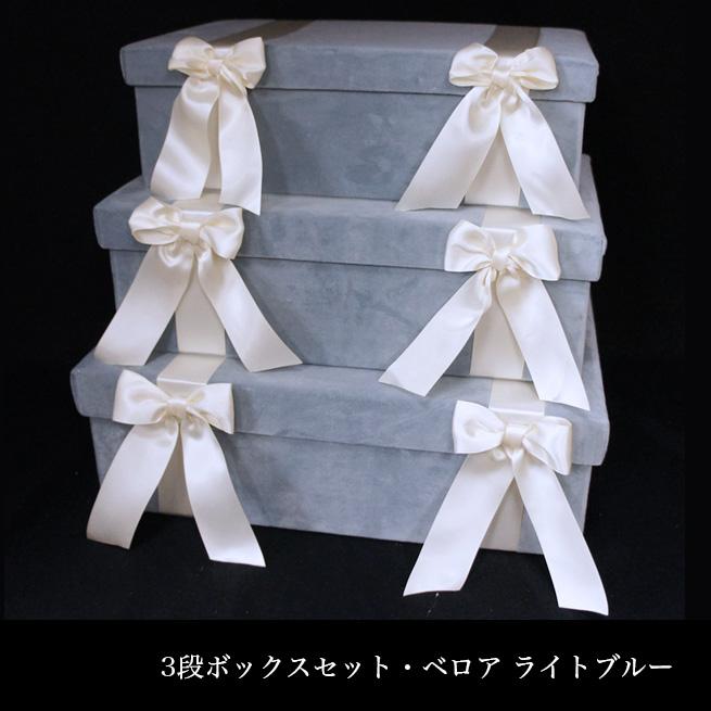 3段ボックスセット ベロアライトブルー クラシックコレクション Jennifer Taylor ジェニファーテイラー  インテリア雑貨 渡辺美奈代セレクト