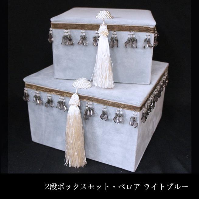 2段ボックスセット ベロアライトブルー クラシックコレクション Jennifer Taylor ジェニファーテイラー  インテリア雑貨 渡辺美奈代セレクト