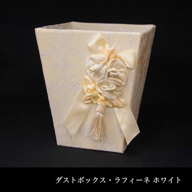 ダストボックス ラフィーネホワイト クラシックコレクション Jennifer Taylor ジェニファーテイラー  ゴミ箱 ごみ箱渡辺美奈代セレクト