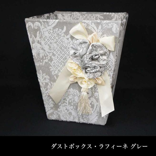ダストボックス ラフィーネグレー クラシックコレクション Jennifer Taylor ジェニファーテイラー  ゴミ箱 ごみ箱渡辺美奈代セレクト