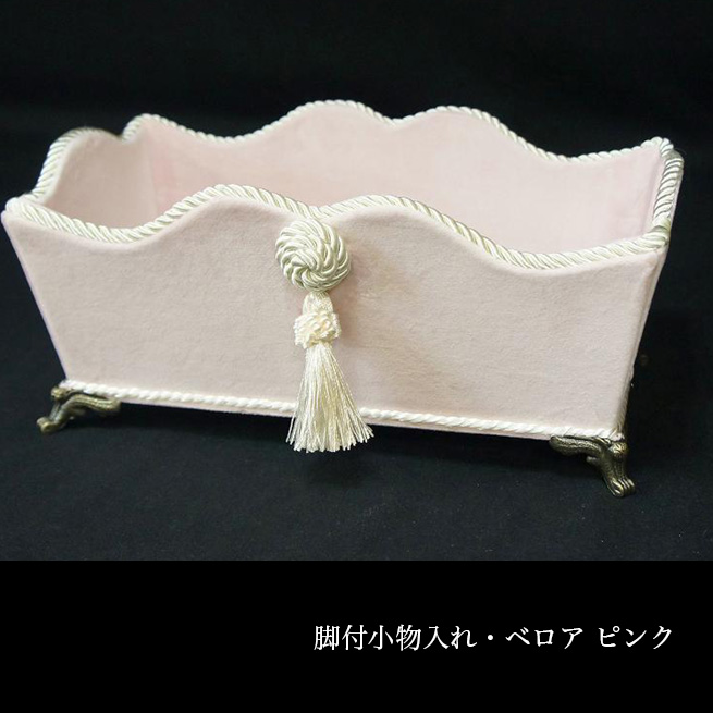 脚付小物入れ ベロア ピンク クラシックコレクション Jennifer Taylor ジェニファーテイラー ボックス渡辺美奈代セレクト