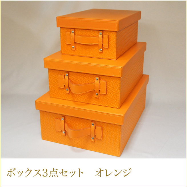 ボックス3点セット オレンジ おしゃれな小物入れ 収納 ボックスセット インテリア雑貨渡辺美奈代セレクト