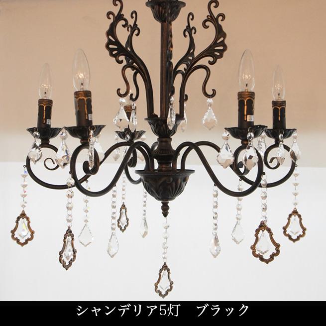 【代引き不可】シャンデリア 5灯 ブラック 引っ掛けシーリング、ローゼット対応 インテリア照明 渡辺美奈代セレクト