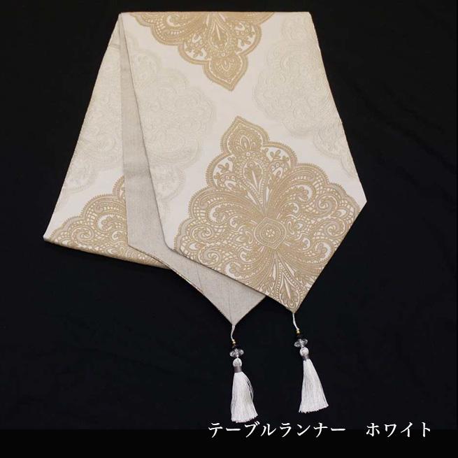 テーブルランナー ホワイト ダマスク柄 インテリアファブリック タッセル インテリア雑貨渡辺美奈代セレクト