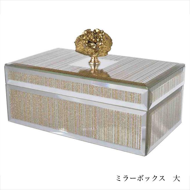 ミラーボックス 大 小物入れ インテリアボックス渡辺美奈代セレクト