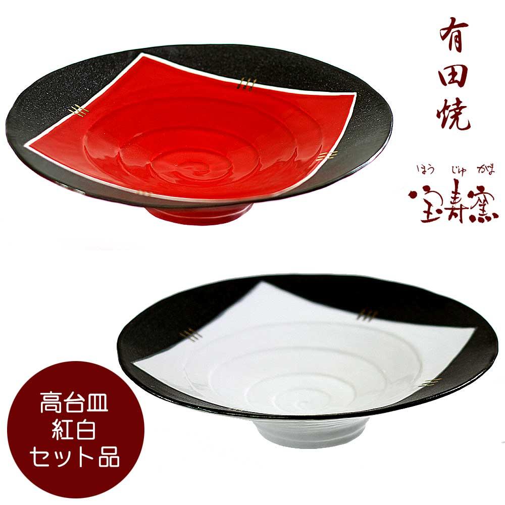 高台皿 有田焼 紅白セット 皿 器 有田焼 食器 ギフト お祝い 陶器 高台 黒陶スクラッチ高台皿紅白セット