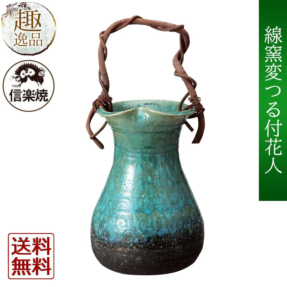 緑窯変つる付花入 花器 花瓶 花入れ おしゃれ 陶器 和