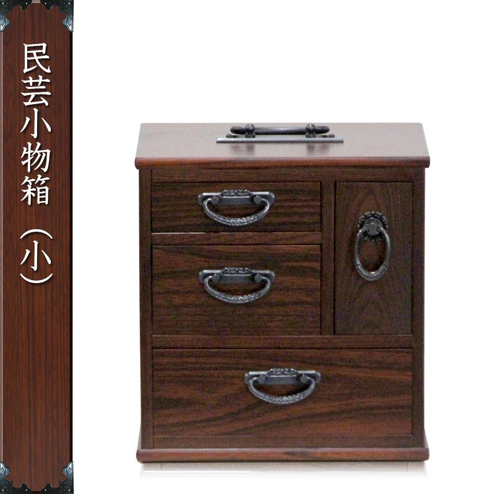 民芸小物入れ 370型 民芸小物入れ 民芸 家具 小物入れ 伝統 収納
