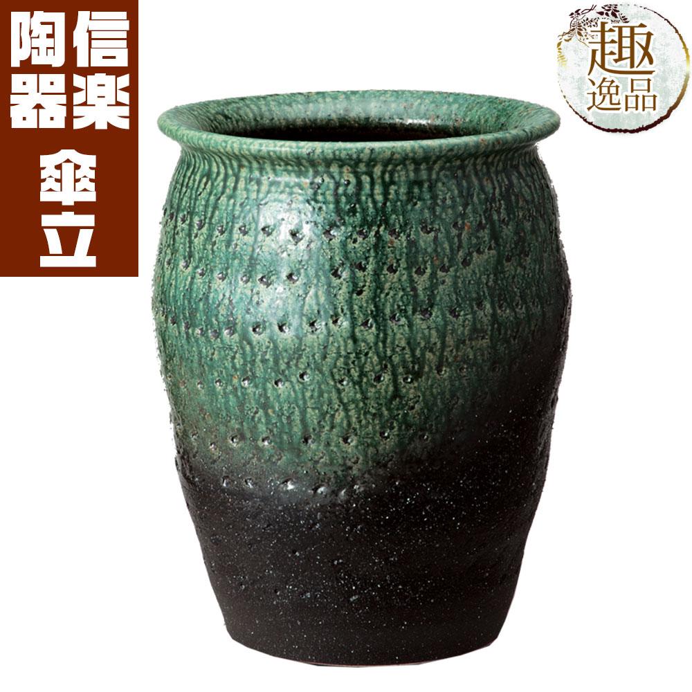 緑彩壺型傘立 傘立て おしゃれ 陶器 傘たて 信楽焼 ギフト お祝い 玄関 和 玄関 収納