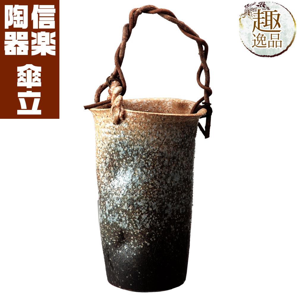 傘立て 陶器 信楽焼 白窯変つる付傘立て おしゃれ ギフト お祝い 玄関 和 玄関 収納