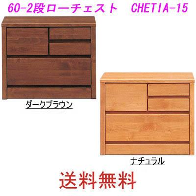 60-2段ローチェスト CHETIA-15 【2012新生活】 送料無料 激安 セール 価格 人気 ランキング 2012
