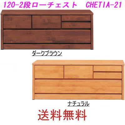 120-2段ローチェスト CHETIA-21 【2012新生活】 送料無料 激安 セール 価格 人気 ランキング 2012