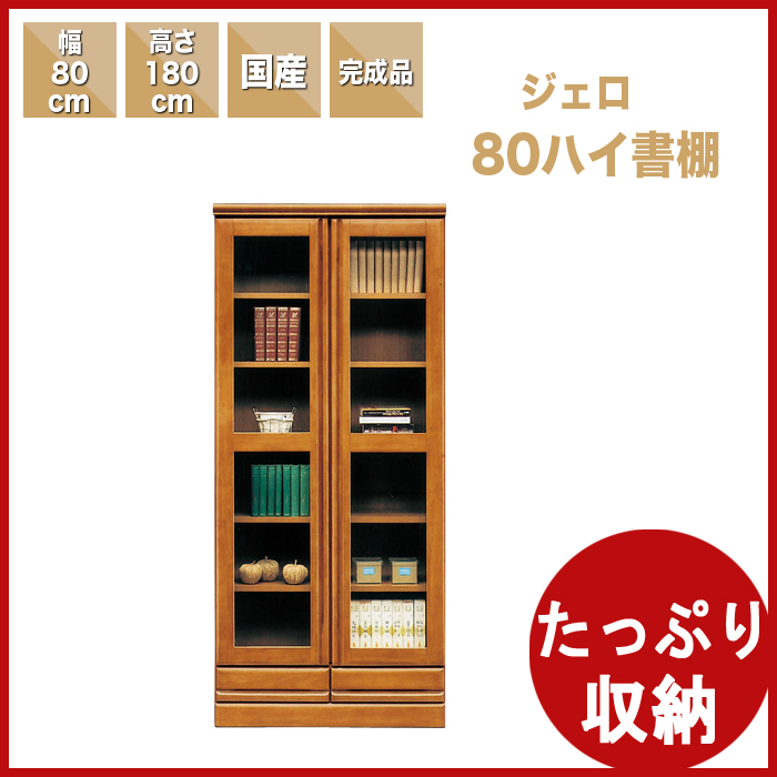 Bookshelf Bookcase Gl Doors Wood Completed Domestic Magazine Rack Children Den Fashionable