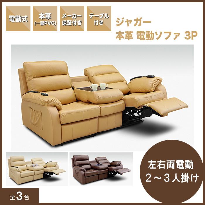 High Quality Jaguars Leather Electric Sofa 3 P