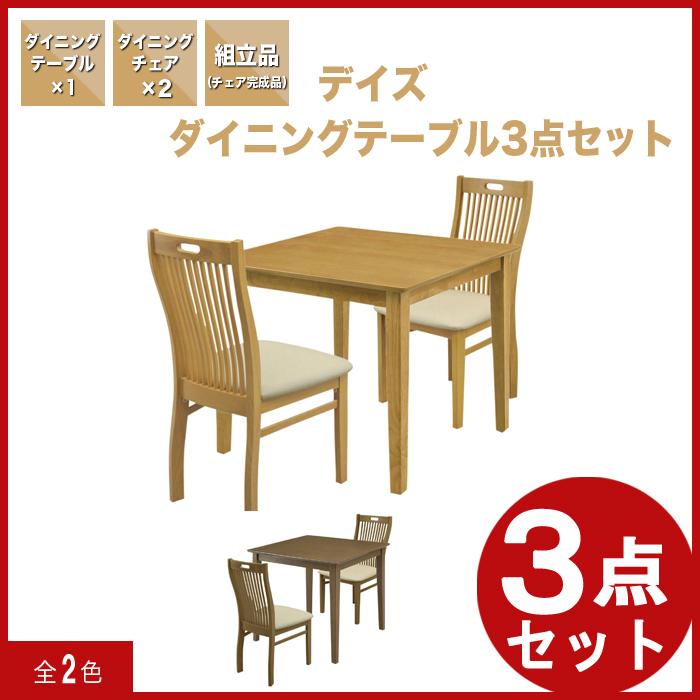 【3点セット】ダイニングテーブル ダイニングセット ダイニングテーブルセット 3点 2人用 2人掛け 北欧 シンプル 正方形 激安 アウトレット セール