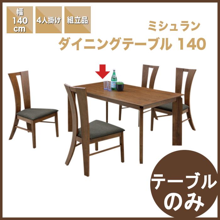 【単品】ダイニングテーブル 4人 北欧 モダン シンプル 木製 140/食卓テーブル 木製テーブル 幅140cm 4人掛け 長方形 おしゃれ ブラウン アジアン |【ミシュラン】激安 セール アウトレット価格