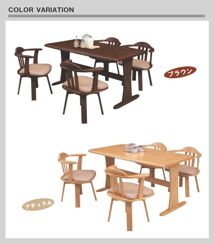 4人用 シンプル 4人掛け 長方形 ダイニングテーブル 5点セット
