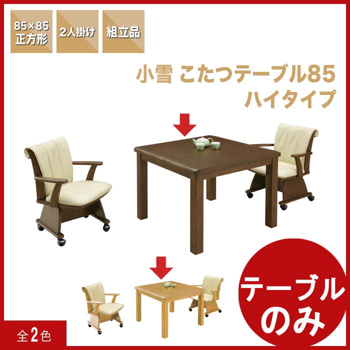 ダイニングこたつテーブル 掛け布団セット 正方形 85cm85cm ナチュラル