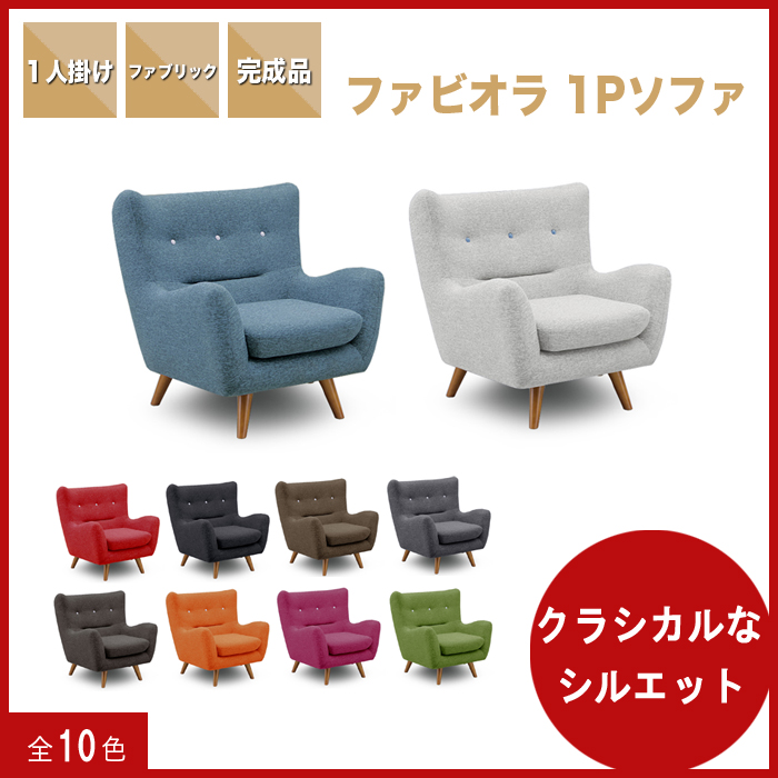Gentil Sofa Sofa One Seat And Sofa One Seat Sofa For One Person Sofa One For Couch  ...