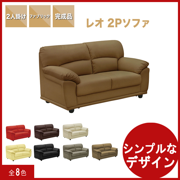 2 P Couch