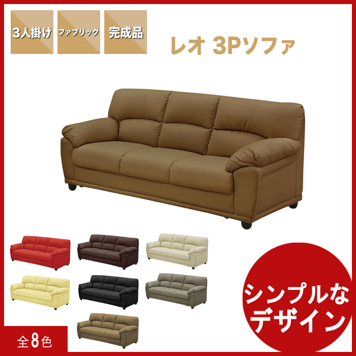 3 P Couch