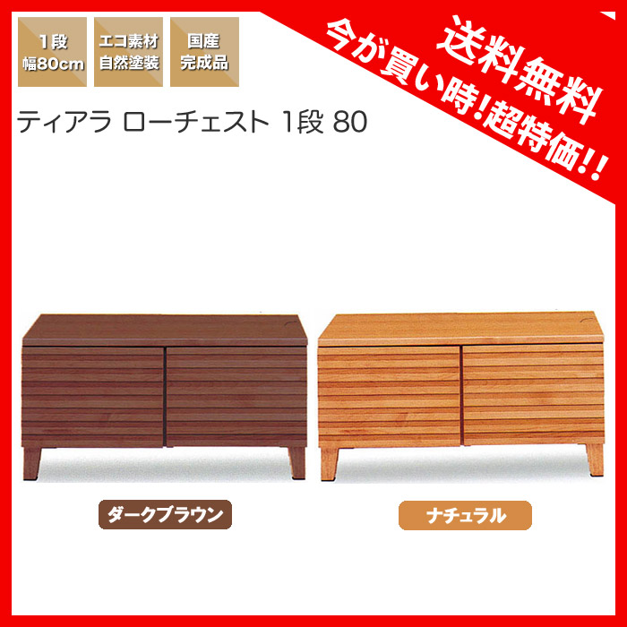 Kaguyatai Wooden Chest Low Stage 80 Cm Wide Domestically Produced