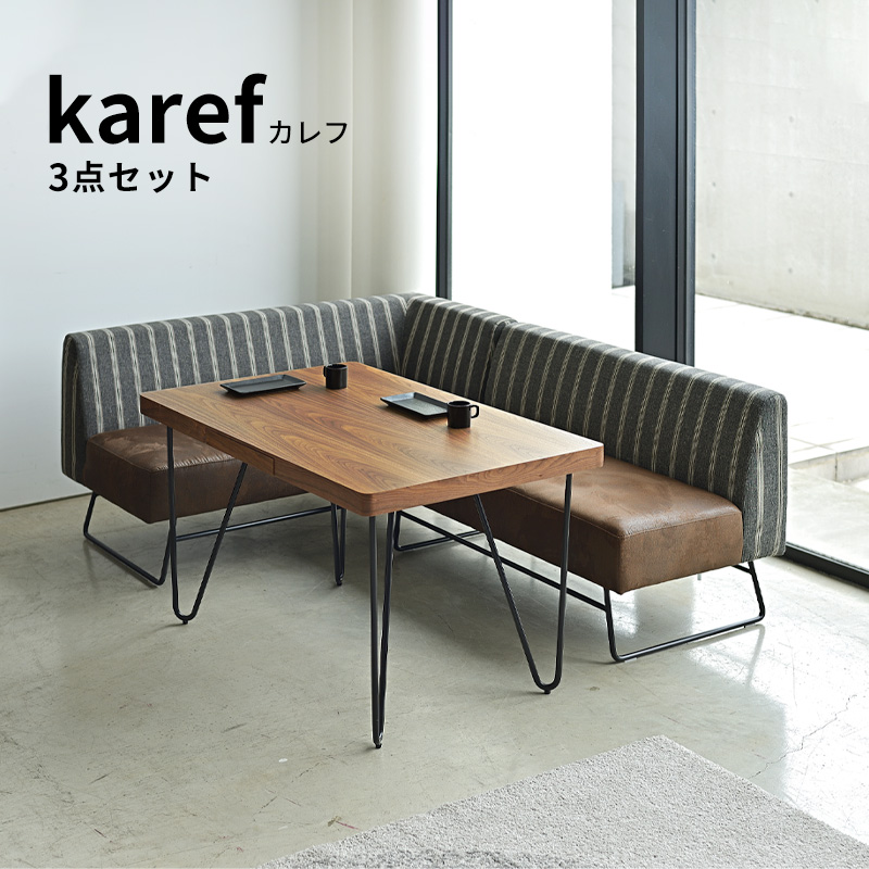 カレフ karef ダイニング3点セット テーブル ソファ カウチソファ