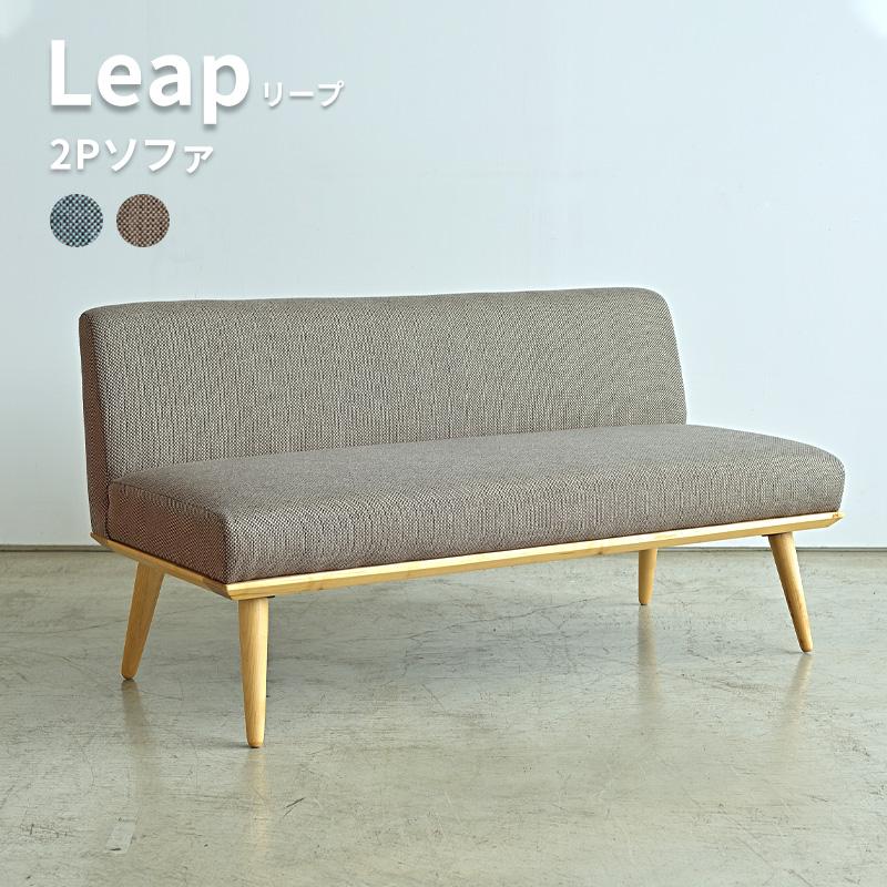 リープ leap 2Pソファ