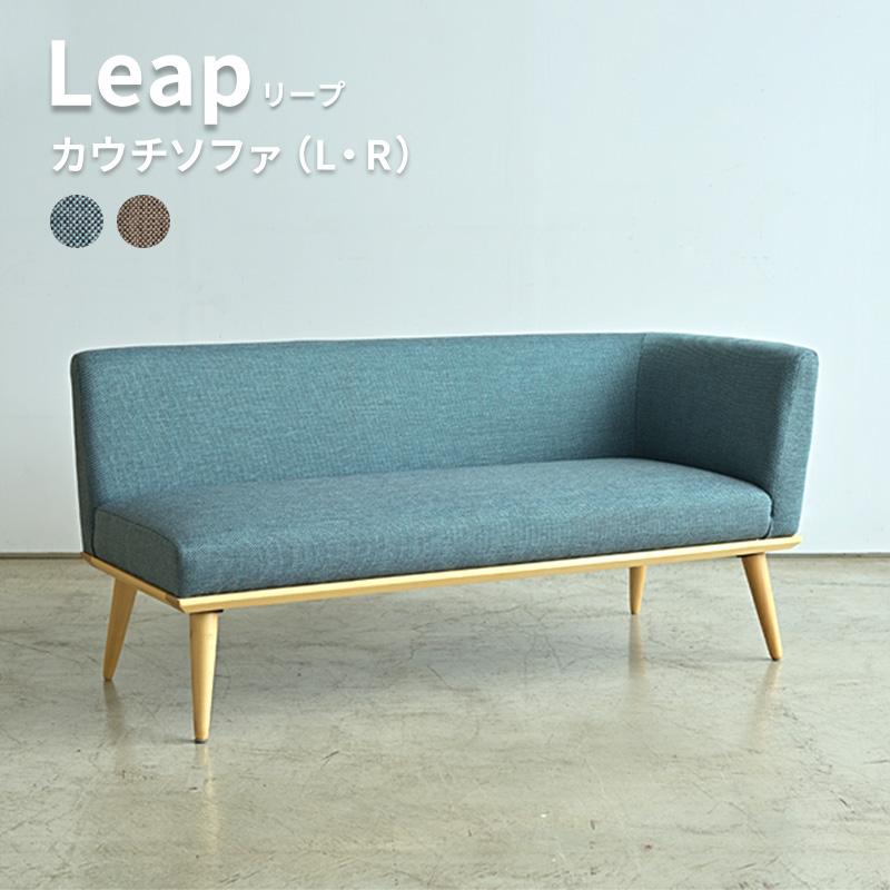 リープ leap カウチソファ
