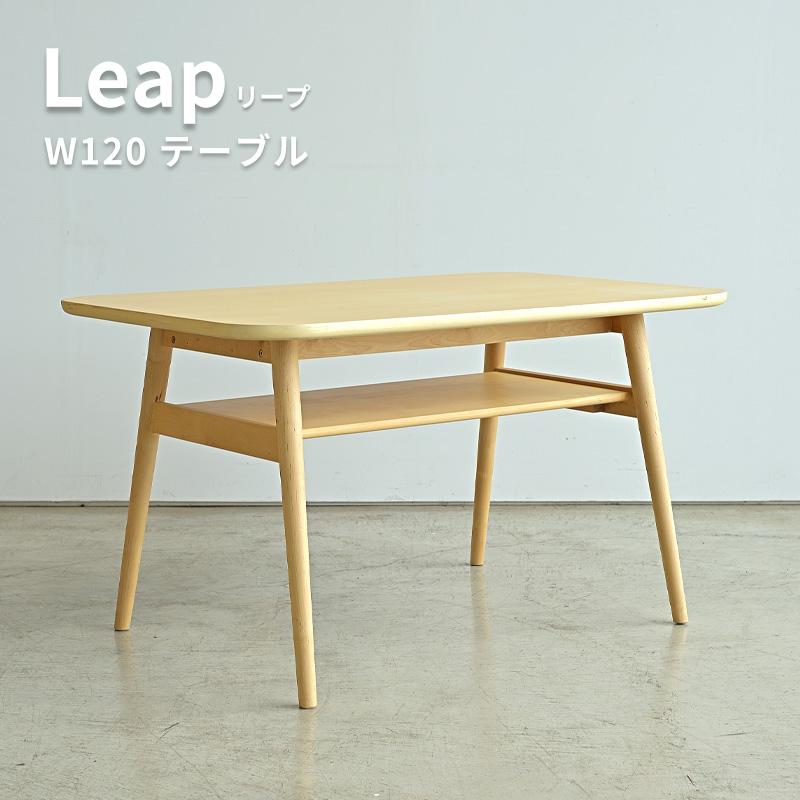 リープ leap ダイニングテーブル