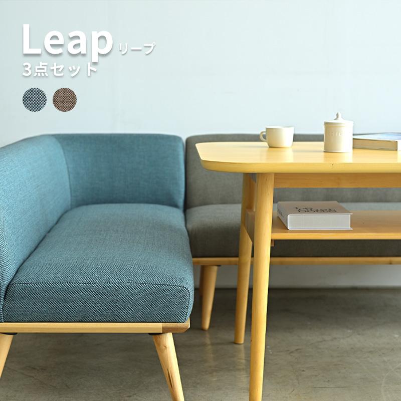 リープ leap ダイニング3点セット テーブル 2Pソファ カウチソファ